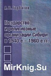 Государство и религиозные организации Сибири в 1940-е - 1960-е гг