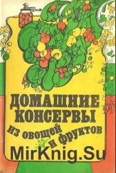 Домашние консервы из овощей