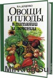 Овощи и плоды в питании и лечении