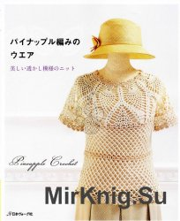 Knit wear beautiful pineapple NV70184 2013