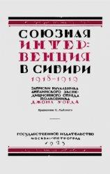 Союзная интервенция в Сибири 1918-1919 гг