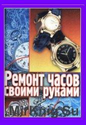 Ремонт часов своими руками: пособие для начинающего мастера
