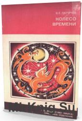 Колесо времени: Солнце, Луна и древние люди