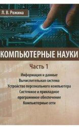 Компьютерные науки. Часть 1