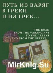 Путь из варяг в греки и из грек…