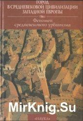 Город в средневековой цивилизации Западной Европы. Том 1. Феномен средневек ...