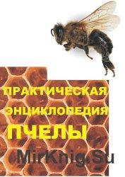 Практическая энциклопедия пчелы