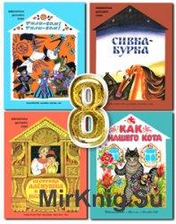 Библиотека детского сада - Часть 8