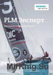 PLM Эксперт. Инновации в промышленности №2 (октябрь 2016)