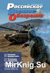Российское военное обозрение №8 (август 2016)