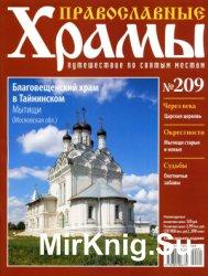 Православные храмы №209 - Благовещенский храм в Тайнинском. Мытищи