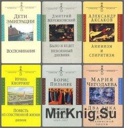 Символы времени. Сборник (56 книг)