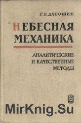 Небесная механика. Аналитические и качественные методы. 2-е издание