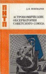 Астрономические обсерватории советского союза