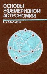 Основы эфемеридной астрономии