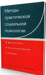 Методы практической социальной психологии. Диагностика. Консультирование. Т ...