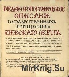 Медико-топографическое описание государственных имуществ Киевского округа