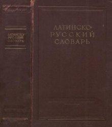 Латинско-русский словарь - изд. 1949 г.