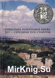 Соціальна топографія Києва XVI - середини XVII сторіччя