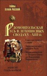Домонгольская Русь в летописных сводах V-XIII вв. (2008г.)