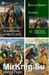 Коваленко В. - Cборник из 9 произведений