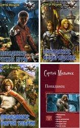 Мельник С. В. - Собрание сочинений (9 книг)
