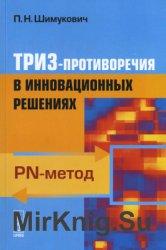 ТРИЗ-противоречия в инновационных решениях: PN-метод