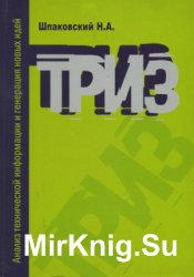 ТРИЗ. Анализ технической информации и генерация новых идей