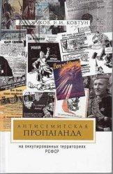 Антисемитская пропаганда на оккупированных территориях РСФСР, 1941-1944 гг