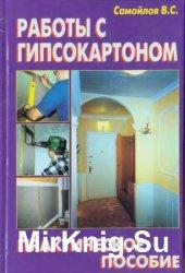 Работы с гипсокартоном (2007)