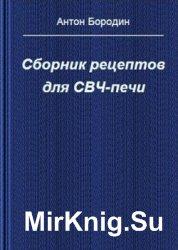 Сборник рецептов для СВЧ-печи