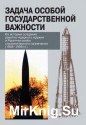 Задача особой государственной важности: из истории создания ракетно-ядерног ...