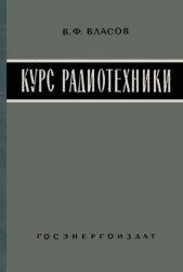 Курс радиотехники - Власов В.Ф.