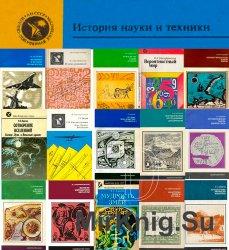 История науки и техники. Сборник (27 книг)