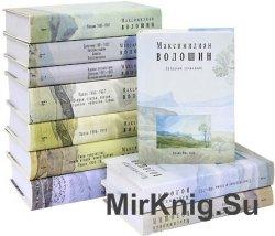 Волошин Максимилиан. Собрание сочинений в 13 томах (17 книгах)