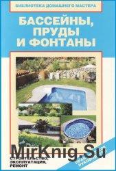 Бассейны, пруды и фонтаны: строительство, эксплуатация, ремонт