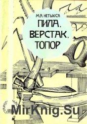 Верстак, Пила, Топор: Основы столярного и токарного искусства. Уроки старог ...