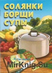Солянки, борщи, супы