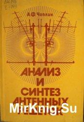 Анализ и синтез антенных решеток