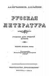 Русская литература (1965)