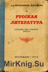 Русская литература (1966)