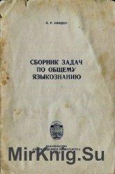 Сборник задач по общему языкознанию