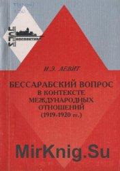 Бессарабский вопрос в контексте международных отношений (1919—1920 гг.). Парижская мирная конференция