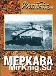 Меркава (Фронтовая иллюстрация)