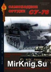 Самоходное орудие СУ-76 (Военная летопись. Бронетанковый музей 8)