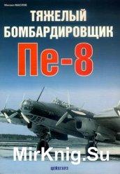 Тяжелый бомбардировщик Пе-8 (Авиационный фонд)