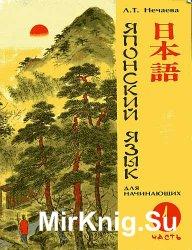 Японский язык для начинающих. Часть 1 , 2 (+CD)
