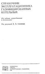 Справочник эксплуатационника газифицированных котельных. Изд-е 2-е