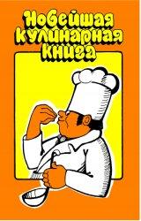 Новейшая кулинарная книга