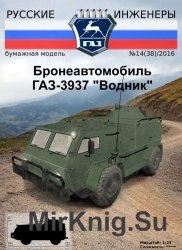 """Русские инженеры №14  2016 - ГАЗ-3937 """"Водник"""""""
